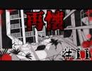【実況】記憶喪失の少女と異能力者とゾンビ #11 瓦礫の魔女