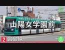 音街ウナがケムリクサOP ナノ「KEMURIKUSA」で広島電鉄2号線の停留所・駅名を歌います。