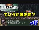 【ガンハザード実況】フロントミッションがアクションRPGでドーン! #17