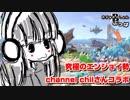 【channel chiiさんコラボ】生配信の見どころまとめ【スマブラSP】