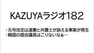 【KAZUYAラジオ182】韓国の国会議長はこりないなぁ…