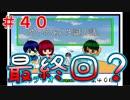 【ラジオ】赤裸ラジオ! Season 3 第40回【赤裸々部】