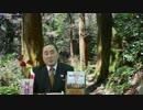 フリー動画【水間条項国益最前線】第122回第一部・【スクープ論文集】No.06