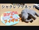 コンビニで買ったキモ可愛いフィギュア【しゃくれプラネット4】
