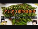 【ゆっくり】LCCで行く!アジア3都市食歩き 12 香港の叉焼麺とサヤインゲン炒め