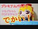PCクッション アイカツ!いちごちゃん 【プレミアムバンダイ】