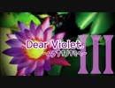 【CoC】Dear Violet.03【TRPG】