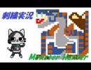 【刺繍】モンスターハンター ティガレック編
