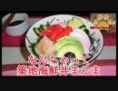 【おとなのねこまんま555】Part267_なんちゃって築地海鮮丼まんま