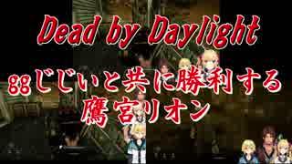 【にじさんじ】ggじじいと共に勝利する鷹宮リオン【Dead by Daylight】