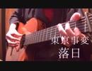 第39位:東京事変「落日」もう一度アコギでロックはしなかった thumbnail