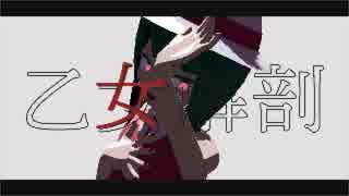 【MMDオリキャラ】ドット絵風「乙女解剖」【PVキット配布】