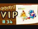 【スマブラSP】VIPむらびとでガチ1on1やるよ!VSヨシドラさん【#34】