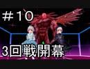 【実況】とある記憶喪失者と聖杯戦争【Fate/EXTRA】10日目