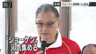 「ショーケン」萩原健一さんが死去 68歳