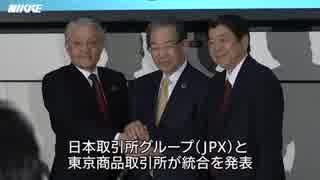 日本取引所と東商取が統合で基本合意