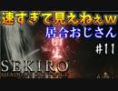 【SEKIRO】隻狼 初見実況プレイ~ガバガバ忍者大活劇~ #11