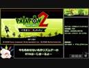 【RTA】パタポン2 ドンチャカ♪ Any% - Part1【4時間40分22秒】