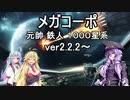 8 ステラリス(ver2.2.2以降)ゆかり様のライフワークは銀河征服