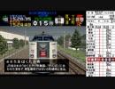 電車でGO!プロ仕様 総合評価0点縛り Part6【ゆっくり実況】