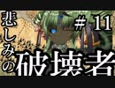 【Total War:WARHAMMER Ⅱ】悲しみの破壊者 #11【夜のお兄ちゃん実況】