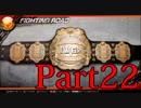 【実況】もし俺がプロレスラーになったら Part22終【FPWW】