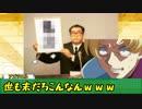 ボドゲ動画作ってみた4  『平成終了のお知らせ』【実卓リプレイ】
