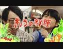 寺田心「きょうの料理ねぇじゃんwww」