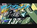 【ゼノブレイドX】初見と助手で実況Part137