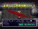 【シレン実況】64版シレンで鬼ヶ島を丸裸攻略 N64シレン初見攻略 Part.5