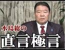 【直言極言】赤い大地に空挺降下!国民保守党、北海道での戦い[桜H31/3/29]