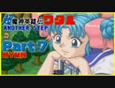 【実況】祝30周年!超魔神英雄伝ワタル Part.7【ANOTHER STEP】
