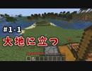 【マイクラ】Minecraft〃手探り気味に世界を踏破したい実況プレイ【#1-1】