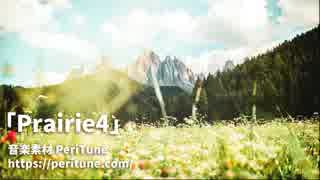 【無料フリーBGM】疾走感のあるケルト曲「Prairie4」