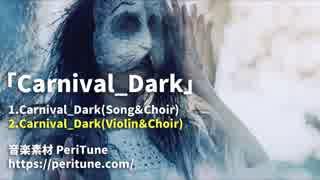 【無料フリーBGM】怪しいメルヘン造語歌「Carnival_Dark」