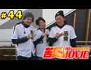 苦愛THE MOVIE#44