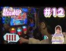 神谷玲子のUsed UP #12