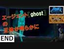 弾幕をかいくぐってのクリア【ghost1.0】最後。