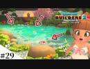 【ドラクエビルダーズ2】ゆっくり島を開拓するよ part29【PS4】