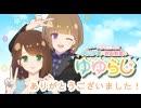 【第81回:最終回】RADIOアニメロミックス 内山夕実と吉田有里のゆゆらじ