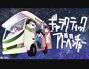 【ぼくたび四国バーガー編OP曲】ギャラクティックアドベンチャー-完全版-【ジュラル】