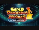 Nintendo Switch新作「スーパードラゴンボールヒーローズ ワールドミッション」ローンチPV