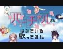 【VTuber6名で歌ってみた】あいがたりない(feat.中田ヤスタカ) / バーチャルリアル『バーチャルさんはみている』OP2