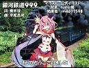 【ヒメ】銀河鉄道999【カバー】