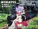 【ミコト】銀河鉄道999【カバー】