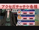 BLEACH ブレソル実況 part1348(アクセガチャ各種)