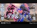 【ガンオン】我愛機ヅダと行くpart15.5
