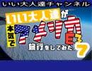 第55位:【E3・3日目】いい大人達が本気で旅行を略inアメリカE3 part7 thumbnail