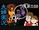 【夫婦実況】獅子さんは臨戦態勢『四龍行路』第5話