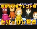 【マリオカート8DX】最後にガチ戦!新春実況者フレ戦3GP【とりっぴぃ視点】